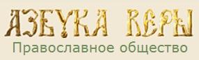 «Азбука веры» – православный интернет-портал