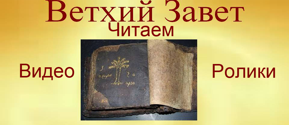 Читаем Ветхий Завет Видеоролики