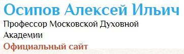 Официальный сайт Осипова Алексея Ильича